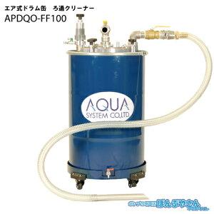 APDQO-FF100 エア式 ドラム缶 ろ過 クリーナー エアプレッシャー式 不織布フィルター仕様 切削油の回収 再利用 切削機械のメンテナンスに 吐出 吸入兼用 APDQOFF100
