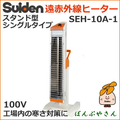 【台数限定!特別価格】スイデン 遠赤外線ヒーター 暖房SEH-10A-1 SEH10A1 電動 電気 単相100Vスタンド型シングルタイプ 安いストーブをお探しの方に
