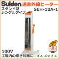 スイデン遠赤外線ヒーター暖房SEH-10A-1SEH10A1単相100Vスタンド型シングルタイプ02P05Nov16