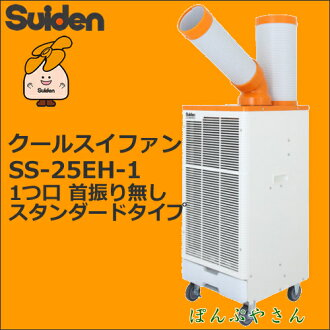 Spotter con air unit floor type SS-25EG-1 spot cooler SS25 EG 1's money pull-friendly cooling equipment 5P13oct1130_b