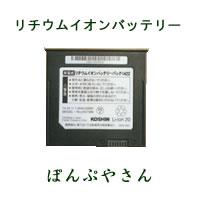 背負式 充電噴霧器LS用リチウムバッテリー 1422工進 コーシン KOSHIN045708801 家庭菜園 噴霧
