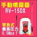 RV-15DX工進 背負式 手動噴霧器 グランドマスター コーシン KOSHIN 手押し 蓄圧式 噴霧 15L 家庭菜園 噴霧