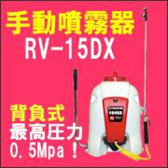 1 Hex tall negative expressions manual sprayer Grand Master RV-15DX koshin KOSHIN BARROW pressurized 5P13oct1415_b