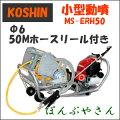 ガーデンスプレーヤー噴霧器エンジン式小型動噴MS-ERH50エンジン式小型動噴タンク別売りコーシンKOSHIN家庭菜園噴霧MS-ER5002P27May16