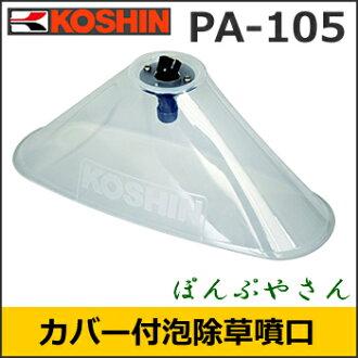 PA-105覆盖物付泡除草噴口噴霧管嘴零部件工进koshin KOSHIN DK RV LS SS背,蓄压的02P03Dec16