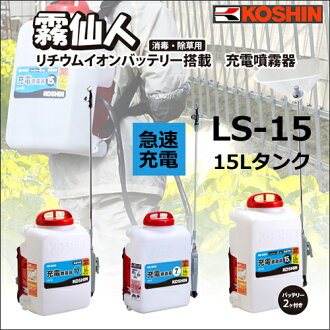 雾喷雾器 1 六角 LS 15 koshin KOSHIN 锂电池喷雾器喷雾机电池充电隐士高否定表达动力电动肩负动力喷雾器动态注射除草剂 5P13oct1424_b