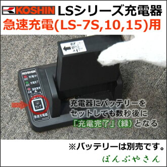 承擔工進LS系列噴霧器鋰電池分售045708305,算式充電式