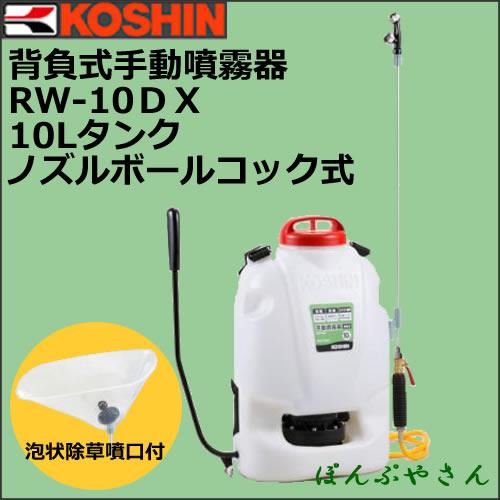 RW-10DX工進 背負式 手動噴霧器 手押し 手動 グランドマスターコーシン KOSHIN 手押し 蓄圧式 噴霧 家庭菜園 噴霧