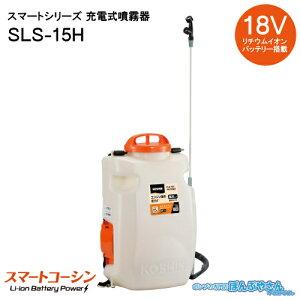 SLS-15H 充電式噴霧器 充電器付き 背負い式 15L LS-15Hの後継品 工進 KOSHIN スマートコーシン DC18V 急速充電器 バッテリー 背負い式 フンムキ SLS15H