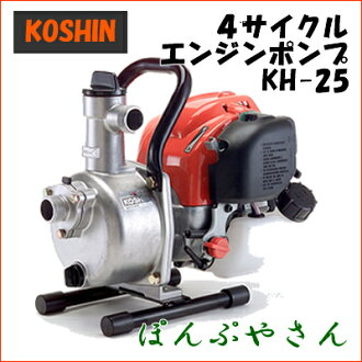 Ultra lightweight 4-cycle engine pump KH-25 ( KH25 ) 1 hex koshin KOSHIN 5P13oct1453_b