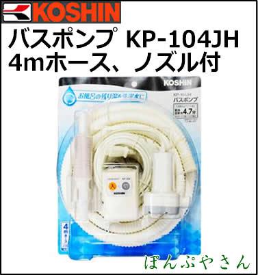 お風呂 ポンプ 工進 KP-104JH バスポンプ ミニポンディ スタンダート (伸縮ノズル・4mホース付き)抗菌樹脂使用 お風呂ポンプ 洗濯ポンプ 風呂 ポンプ