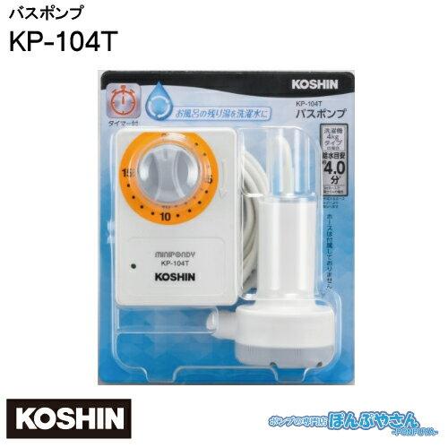 お風呂 ポンプ 工進 KP-104Tタイマー付 バスポンプ ミニポンディ 抗菌樹脂使用 風呂 ポンプ