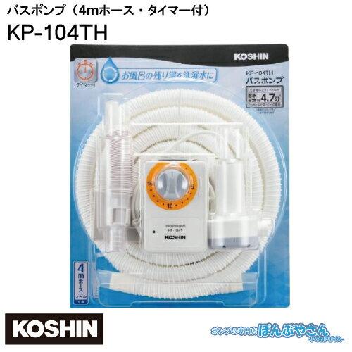 お風呂 ポンプ 工進 KP-104THタイマーとホース付 バスポンプ ミニポンディ 抗菌樹脂使用 風呂 ポンプ