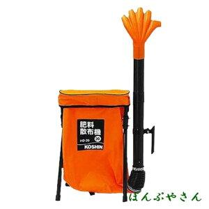 HD-20 肥料散布機 畑 手まき 手撒き 手動 コーシン KOSHIN 広範囲 筋撒き 農機具 筋まき 肥料散布器 散布機 HD20
