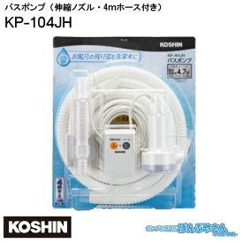 KP-104JH バスポンプ ミニポンディ スタンダート (伸縮ノズル・4mホース付き)お風呂 ポンプ 工進 抗菌樹脂使用 お風呂ポンプ 洗濯ポンプ 風呂 ポンプ KP104JH