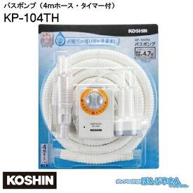 KP-104TH タイマーとホース付 バスポンプ ミニポンディ お風呂 ポンプ 工進 抗菌樹脂使用 風呂 ポンプ KP104TH