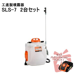 SLS-7 2台セット【バッテリーPA-332 1台付】背負式 リチウム式 充電噴霧器 工進