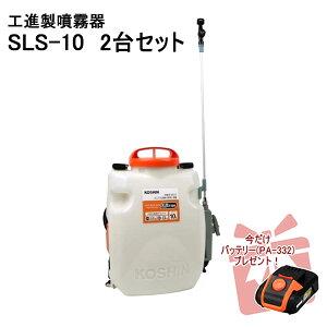 SLS-10 2台セット【バッテリーPA-332 1台付】背負式 リチウム式 充電噴霧器 工進