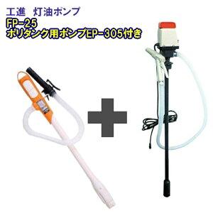FP-25【EP-305付】工進 灯油ポンプ