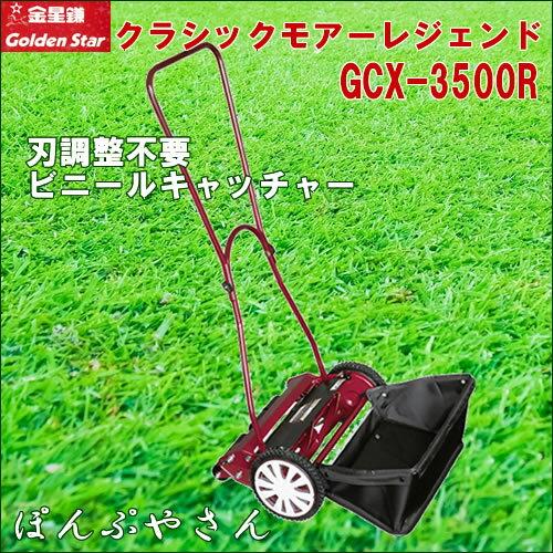 芝刈機 芝刈り 芝刈り機 手動 芝生 バリカン クラシックモアー レジェンド キンボシ GCX-3500R キャッチャ 芝刈 GCX3500R ゴールデンスター 金星 旧型 GCX-3500