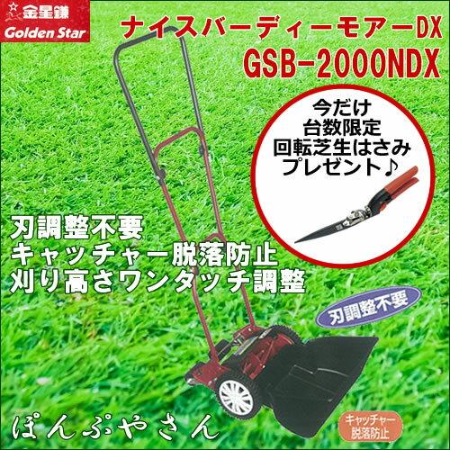 【回転芝生ハサミ付き♪】ナイスバーディーモアー GSB-2000NDX刃調整不要 キャッチャー脱落防止 刈り高さ調整 ワンタッチ 手動式芝刈り機芝刈り機 手動 KINBOS GSB2000NDX