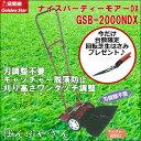 【回転芝生ハサミ付き♪】ナイスバーディーモアー GSB-2000NDX刃調整不要 キャッチャー脱落防止 刈り高さ調整 ワン…
