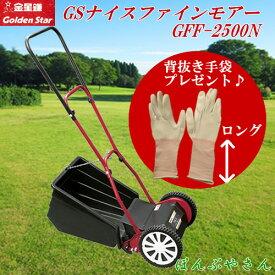 GFF-2500N ナイスファインモアー 刃調整不要 手動式芝刈り機 後ろキャッチャー式 芝刈り 芝刈機 GFF2500N