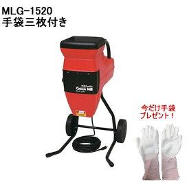 MLG-1520 【手袋プレゼント】グリーンミル Quiet3 キンボシ 粉砕機 枝の粉砕 せん定 電動式 シュレッダー シュレッター ギア式 回転 剪定 庭木を粉砕 園芸 ゴミ MLG1520