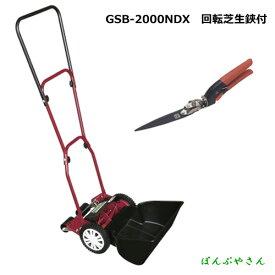 GSB-2000NDX-C ナイスバーディーモアー 芝刈機 回転芝生ハサミ付き 刃調整不要 キャッチャー脱落防止 刈り高さ調整 ワンタッチ 手動式芝刈り機 芝刈り機 手動 KINBOS GSB2000NDXC