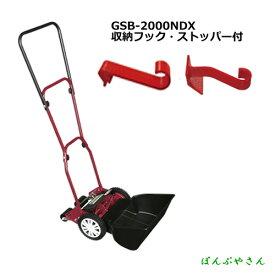 GSB-2000NDX-S 【収納用フック ストッパー付】 キンボシ 手動式芝刈り機