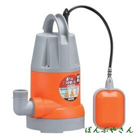 YK-632A 工進 簡易汚物用 全自動 水中ポンプ 自動停止 60Hz 60サイクル yk632a コーシン koshin 60ヘルツ