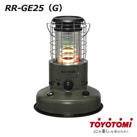 RR-GE25(G) トヨトミ石油ストーブ ランタン調 ギアミッション 2重タンク構造 キャンプやアウトドアにもおすすめ RRGE25 対流形 ヒーター