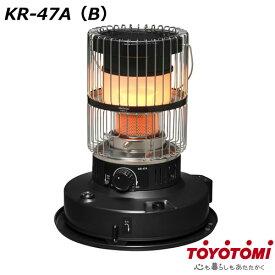 KR-47A(B) トヨトミ石油ストーブ ブラック TOYOTOMI 2重タンク構造 暖房ヒーター 灯油ストーブ 安全 節約 レトロ
