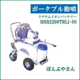 锂离子电池 MSB 2200TRLi-50 软管 Φ 6 × 50 m 50 升油箱与丸山股份 digiphone 02P06Aug16