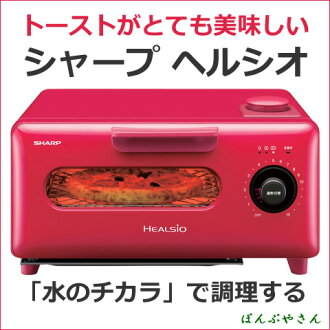 Herushio grilled red red water oven microwave oven toaster oven 02P05Nov16