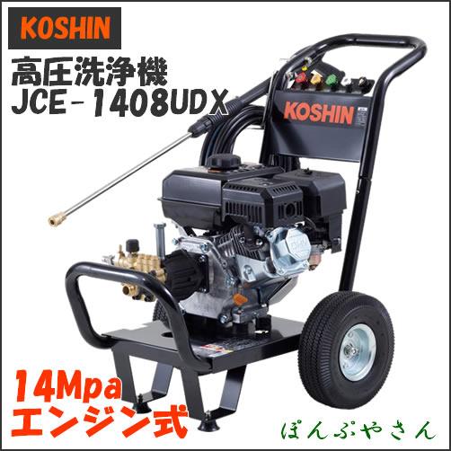 工進 エンジン式 高圧洗浄機 JCE-1408UDX 頑固な泥 落としに最適 14Mpa 8L 4サイクル エンジン 洗浄器 コーシン KOSHIN JCE1408UDX エンジン式高圧洗浄機  高圧力洗浄