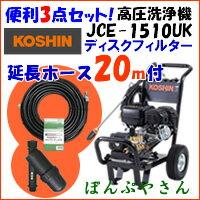 高圧洗浄機 ディスクフィルター 延長ホース20m付 工進 エンジン式 JCE-1510UK 頑固な泥 落としに最適 15Mpa 10L 4サイクル エンジン 洗浄器 コーシン KOSHIN JCE1510UK