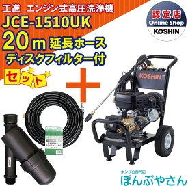 JCE-1510UK 【ディスクフィルター 延長ホース20m付】 工進 高圧洗浄機