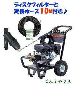 【セット品特別価格・最短当日発送・代金引換OK】JCE-1408UDX ディスクフィルター 延長ホース10m付 工進 エンジン式 高圧洗浄機 KOSHIN JCE1408UDX