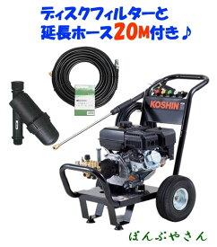 【セット品特別価格・最短当日発送・代金引換OK】JCE-1408UDX ディスクフィルター 延長ホース20m付 工進 エンジン式 高圧洗浄機 KOSHIN JCE1408UDX