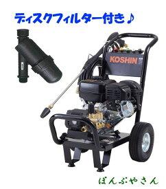 【セット品特別価格・最短当日発送・代金引換OK】JCE-1510UK ディスクフィルター付 工進 エンジン式 高圧洗浄機 KOSHIN JCE1510UK