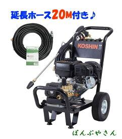 【最短当日発送・代金引換OK・時間指定OK】JCE-1510UK 延長ホース20m付 工進 エンジン式 高圧洗浄機 KOSHIN JCE1510UK