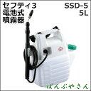 セフティ3 電池式 噴霧器5L タンク 乾電池式 SSD-5 SSD5