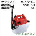 セフティ3 電池式 噴霧器ハイパワータイプ 5L タンク乾電池式 SSD-5H SSD5H