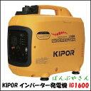 【予約販売!5月中旬入庫予定 台数限定特価!】 KIPOR インバーター 発電機 IG1600定格出力1.6kVA 電流16A 電圧100V …
