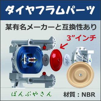 供空氣式隔膜泵使用的零件零部件尺寸3英寸橫膈膜NBR 109189-2 DIAPHRAGM yamadauirudentaiyogurakodainafuro