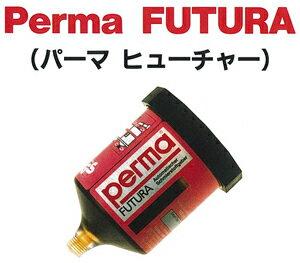 パーマフューチャー標準グリース(Perma FUTURA SF01) 給油器 グリス供給器 グリース