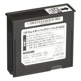 リチウムバッテリー 1422 045708801 背負式 充電噴霧器LS用 工進 コーシン KOSHIN 家庭菜園 噴霧