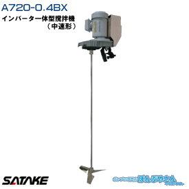 A720-0.4BX サタケ ポータブル ミキサー インバータ 一体型撹拌機 中速型 / 送料無料 / 佐竹化学機械工業 かくはん機 可搬型 三相200V
