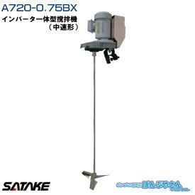 A720-0.75BX サタケ ポータブル ミキサー インバータ 一体型撹拌機 中速型 / 佐竹化学機械工業 かくはん機 可搬型 三相200V
